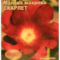 Мальва махрова Скарлет (НК ЕЛІТ) 0,3 г