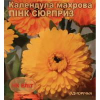 Календула Пінк Сюрприз (НК ЕЛІТ) 1 г