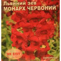 Львиний зев Монарх червоний (НК ЕЛІТ) 0,2 г