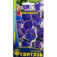 Дзвоник Карпатський (Свитязь) 0,2 г