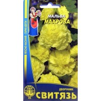 Мальва Махрова жовта (Свитязь) 0,3 г