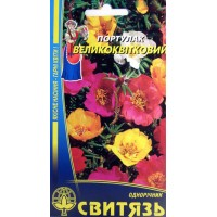 Портулак Великоквітковий (Свитязь) 0,2 г