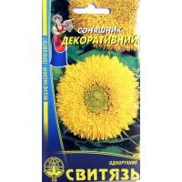 Соняшник деоративний Сонячне золото (Свитязь) 2 г