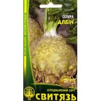 Селера Албін (Свитязь) 0,2 г