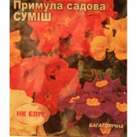 Примула садова суміш (НК ЕЛІТ) 0,1 г