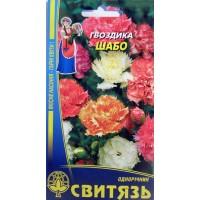 Гвоздика Шабо суміш (Свитязь) 0,2 г