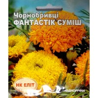 Чорнобривці Фантастік суміш (НК ЕЛІТ) 0,3 г