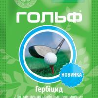 Гербіцид Гольф (UKRAVIT) 3 г
