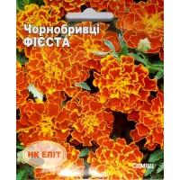 Чорнобривці Фієста (НК ЕЛІТ) 0,5 г
